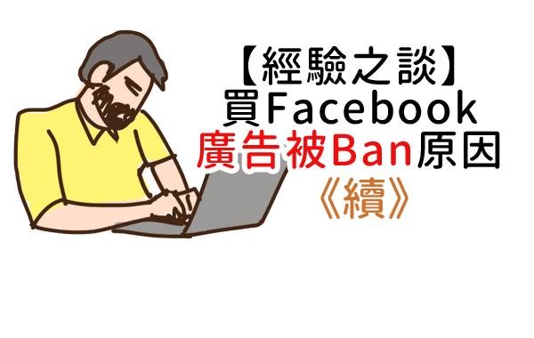買Facebook 廣告被Ban原因 (續)